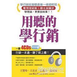 用聽的學行銷(1書附4CD)