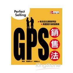 GPS銷售法:效定位業務拜訪,具體提升銷售