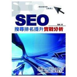 SEO搜尋排名提升實戰分析