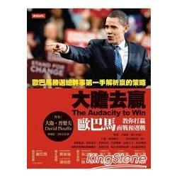 大膽去贏:歐巴馬教你打贏商戰和選戰