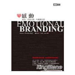 感動:創造「情感品牌」的關鍵法則