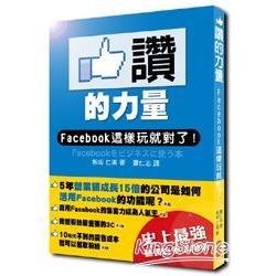 讚的力量:Facebook這樣玩就對了!