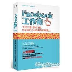 Facebook工作術:主管不懂、學校沒教,但老闆巴不得你擁有的軟實力
