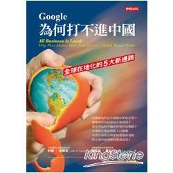 Google為何打不進中國:全球在地化的五大新通路