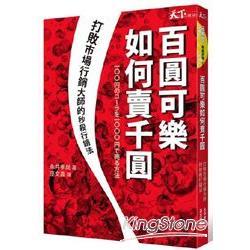 百圓可樂如何賣千圓:打敗市場行銷大師的秒殺行銷法