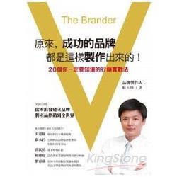 原來,成功的品牌都是這樣製作出來的!:20個你一定要知道的行銷實戰法=The Brander