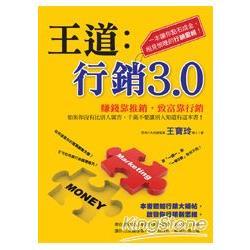 王道:行銷3.0:賺錢靠推銷,致富靠行銷