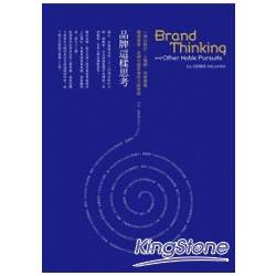 品牌這樣思考:一場以設計、人類學、符號意義顛覆創意、品牌思考行銷思維的大師對談