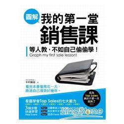 圖解我的第一堂銷售課 : 等人教,不如自己偷偷學! = Graph my first sales lesson! /