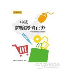 中國大陸體驗經濟正夯:中產階級崛起新消費財