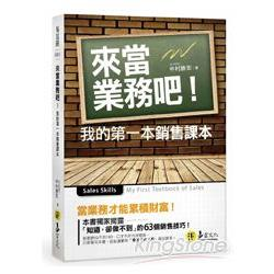 來當業務吧! : 我的第一本銷售課本 /