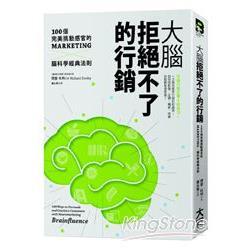 大腦拒絕不了的行銷:100個完美挑動感官的MARKETING X 腦科學經典法則