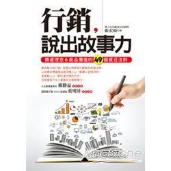 行銷,說出故事力 : 傳遞理念&商品價值的49個感召法則 /