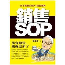銷售SOP /