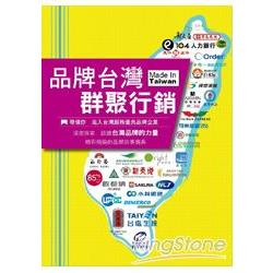 品牌台灣群聚行銷:帶領你走入台灣服務優良品牌企業=Made in Taiwan