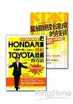 業務冠軍的絕學^(2冊套書 把HONDA汽車賣給TOYOTA社長的方法 業績絕對達成的技術