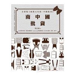 南中國批貨: 版~兩萬元有找,中國批貨~