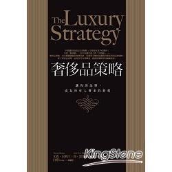 奢侈品策略:讓你的品牌,成為所有人奢求的夢想