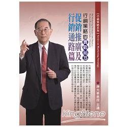 行銷策略的實戰秘笈:促銷推廣及行銷通路篇(2CD)