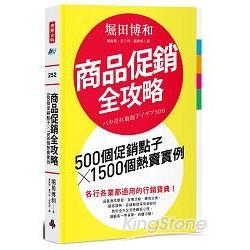 商品促銷全攻略:500個促銷點子X1500個熱賣實例
