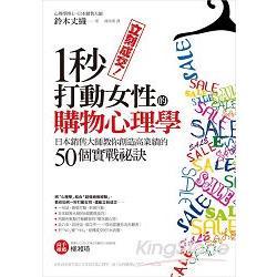立刻成交!一秒打動女性的購物心理學 : 日本銷售大師教你創造高業績的50個實戰祕訣 /