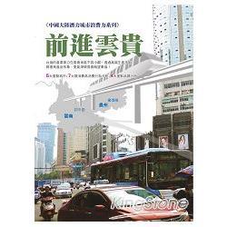 中國大陸潛力城市消費系列:前進雲貴