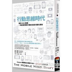 行動思維時代:搶攻020商機-一場從管理到行銷的全面行動化革命