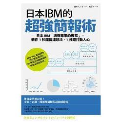 日本IBM的超強簡報術 : 日本IBM「培養專家的專家」,教你1秒鐘傳達想法,1分鐘打動人心 /