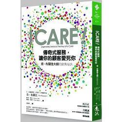 ICARE!傳奇式服務-讓你的顧客愛死你:肯.布蘭佳大師的銷售祕訣