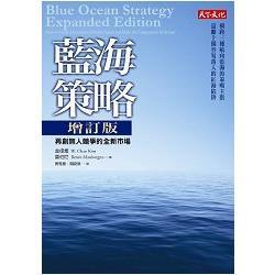 藍海策略 : 再創無人競爭的全新市場 /