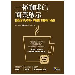 一杯咖啡的商業啟示:從最飽和的市場- 掌握獲利與創新的祕密