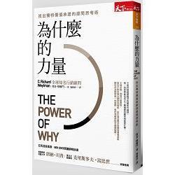 為什麼的力量:找出獨特價值承諾的提問思考術