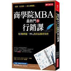 商學院MBA最熱門的行銷課 : 用3個問題,99%的產品都賣得掉 /