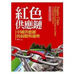 紅色供應鏈:中國供應鏈的前瞻與趨勢=Supply Chain