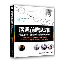 溝通前瞻思維 : 溝通創新 : 塑造及加速創新的方法 /