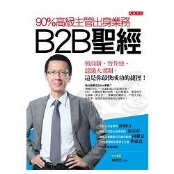 90%高級主管出身業務B2B聖經:領高薪、晉升快、認識大老闆-這是你最快成功的捷徑!