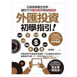 外匯投資初學指引