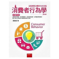 消費者行為學 : 迎接網路消費時代的來臨 = Consumer behavior