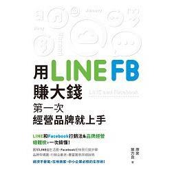 用LINE FB賺大錢!:第一次經營品牌就上手