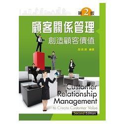 顧客關係管理:創造顧客價值 (第二版)