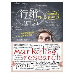 行銷研究 : 市場調查與分析 = Marketing research /