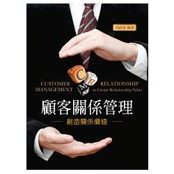 顧客關係管理:創造關係價值