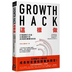 Growth Hack這樣做:打破銷售天花板-企業最搶手的成長駭客實戰特訓班