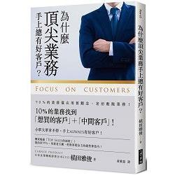 為什麼頂尖業務手上總是有好客戶?