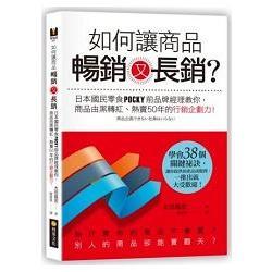 如何讓商品暢銷又長銷?:日本國民零食POCKY品牌經理教你-商品由黑轉紅、熱賣50年的行銷企劃力!