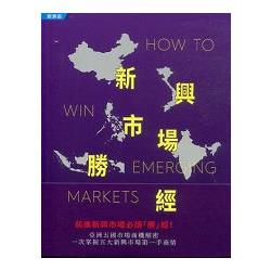 新興市場勝經:亞洲五國市場商機解密=How to Win Emerging Markets