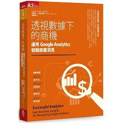 透視數據下的商機 : 運用Google Analytics發掘商業洞見 = Successful analytics : gain business insights by managing google analytics /