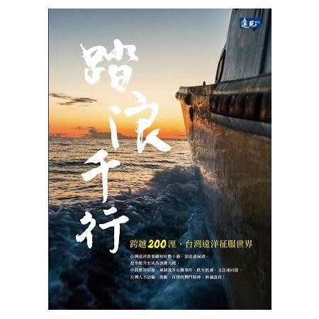 踏浪千行:跨越200浬,台灣漁業征服世界
