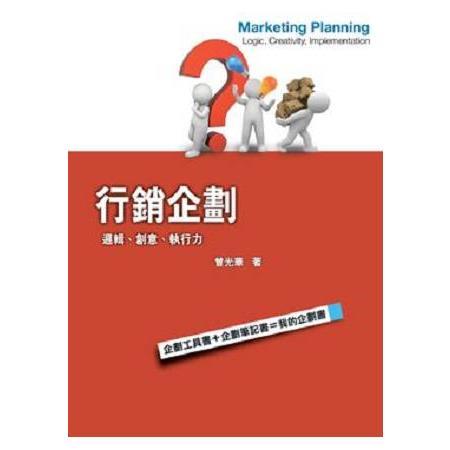行銷企劃: 邏輯、創意、執行力