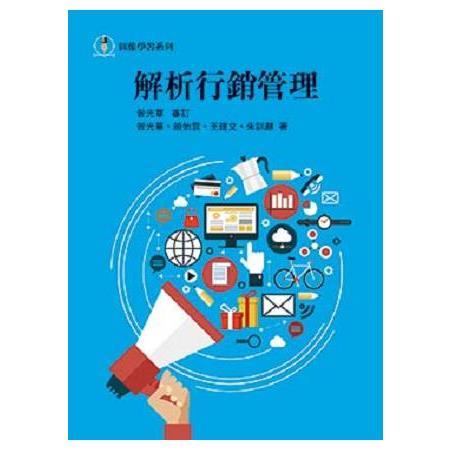 圖像學習系列-解析行銷管理